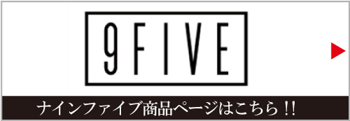 9FIVE / nine five (ナインファイブ)