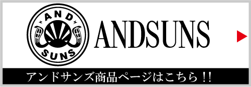 ANDSUNS (アンドサンズ)