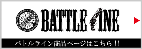 BATTLELINE (バトルライン)