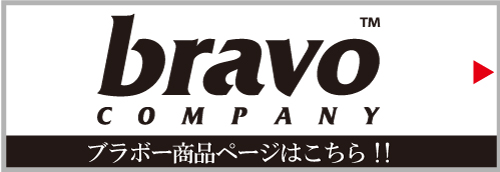 BRAVO (ブラボー)