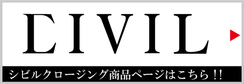 CIVIL CLOTHING (シビルクロージング)