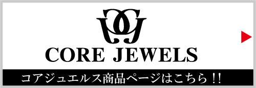 CORE JEWELS (コアジュエルス)