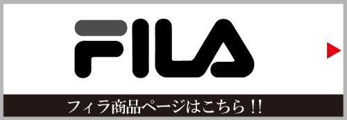 FILA (フィラ)
