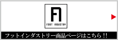 FOOT INDUSTRY (フットインダストリー)