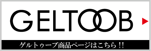 GELTOOB (ゲルトゥーブ)