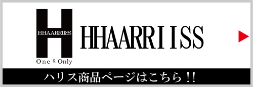 HHAARRIISS (ハリス)