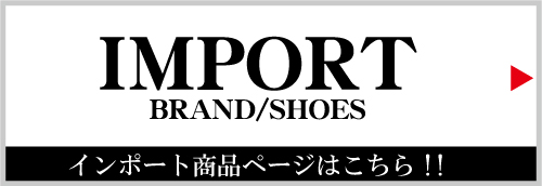 IMPORT (インポート)