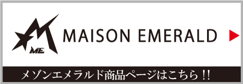 MAISON EMERALD (メゾンエメラルド)