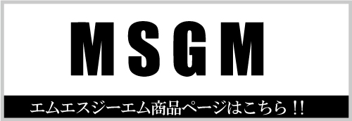 MSGM (エムエスジーエム)