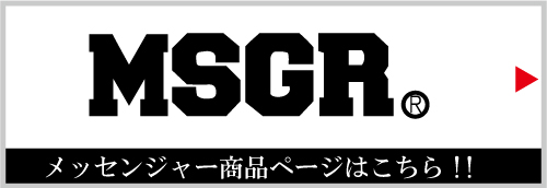 MSGR (メッセンジャー)