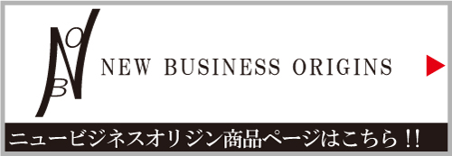 NBO / NEW BUSINESS ORIGINS (ニュービジネスオリジン)