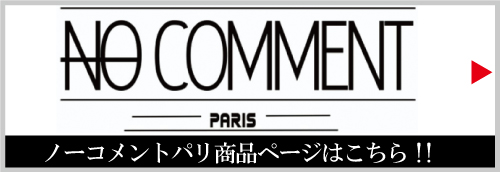 NO COMMENT PARIS (ノーコメントパリ)