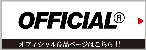 OFFICIAL (オフィシャル)