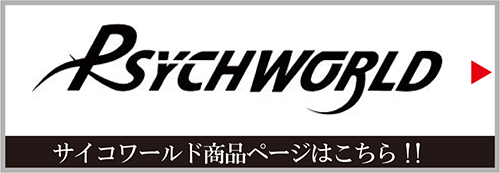 Psychworld (サイコワールド)