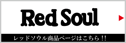 REDSOUL (レッドソウル)