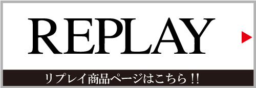 REPLAY (リプレイ)