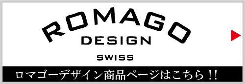 ROMAGO DESIGN (ロマゴーデザイン)