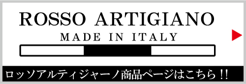ROSSO ARTIGIANO (ロッソアルティジャーノ)