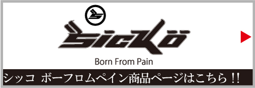 Sicko - Born From Pain (シッコ ボーンフロムペイン)