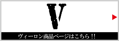VLONE (ヴィーロン/ヴィーローン/ビーロン)