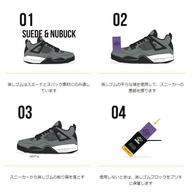 CREPPROTECT / Crep Protect (クレップ プロテクト)